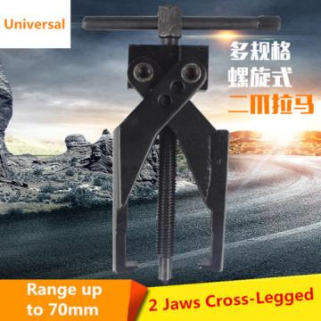 Professional 2-Jaw Cross-Legged Car Gear Bearing Puller Extractor Remover Tool